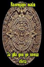 Календарь майя. За два дня до конца света