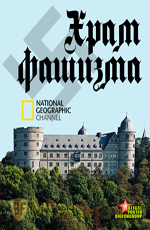 National Geographic: Храм фашизма - (National Geographic: Nazi temple of doom)