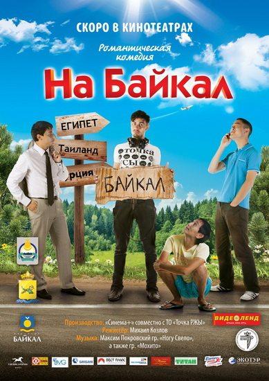 На Байкал. Поехали