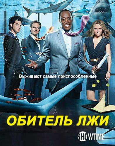 Дом лжи - (House of Lies)