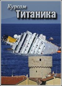 Курсом Титаника