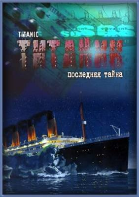 Титаник. Последняя тайна