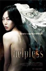 Беспомощные - (Helpless)