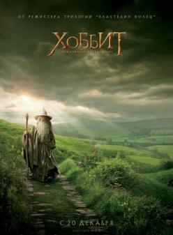 Хоббит: Нежданное путешествие - The Hobbit: An Unexpected Journey