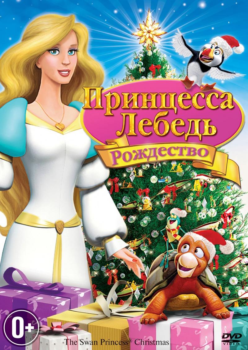 Принцесса-лебедь: Рождество - (The Swan Princess Christmas)