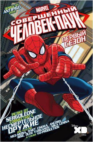 Совершенный Человек-Паук - (Ultimate Spider-Man)