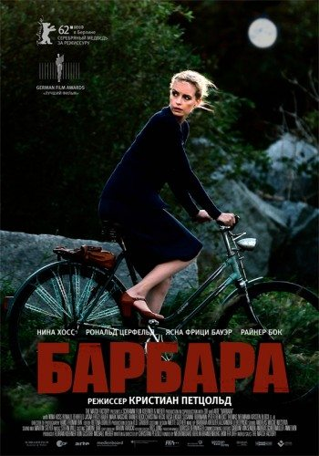 Барбара - (Barbara)