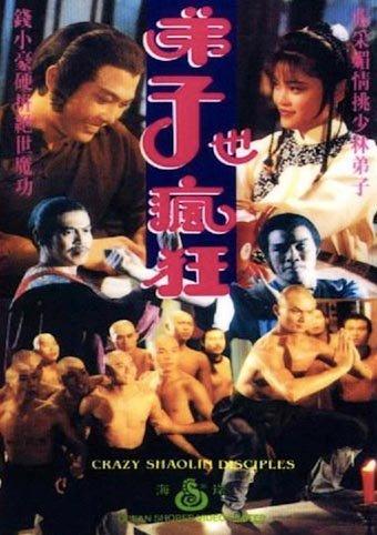 Ученики 36 ступеней Шаолиня - (Pi li shi jie)