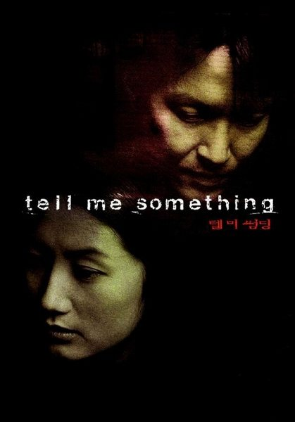 Шестой подозреваемый - (Tell Me Something)