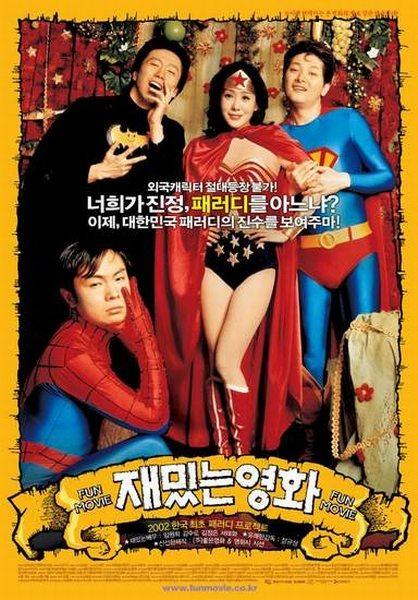 Смешной фильм - (Jaemitneun yeonghwa)