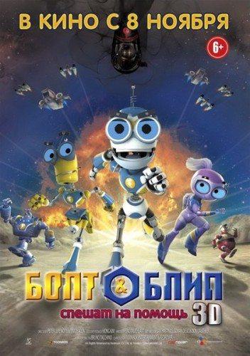 Болт и Блип спешат на помощь - Bolt & Blip: Battle of the Lunar League
