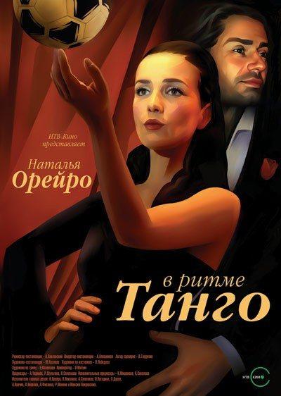 В ритме танго