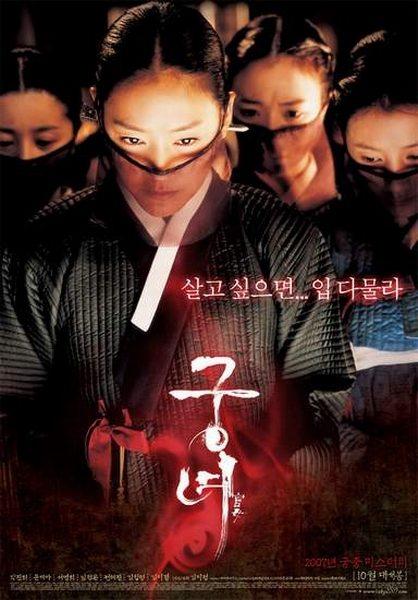 Дворцовые тени - (Goongnyeo)