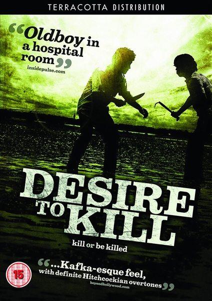 ������� ����� - (Desire to Kill)