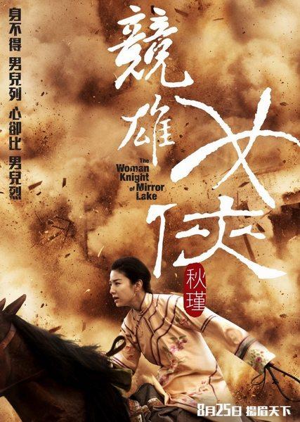 Женщина-рыцарь зеркального озера - (Jian hu nu xia Qiu Jin)