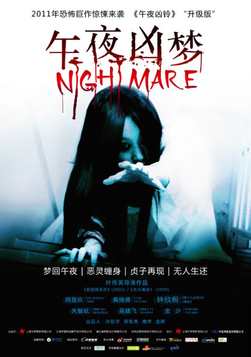 Страшный сон - (Nightmare)