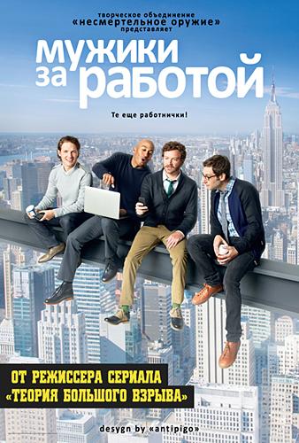 Мужчины за работой - (Men at Work)
