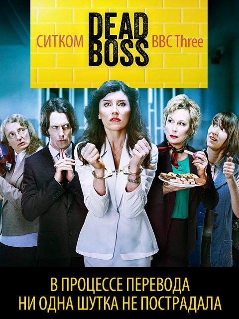 Мертвый Босс - (Dead Boss)