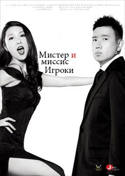 Мистер и миссис Игроки - (Mr. & Mrs. Gambler)