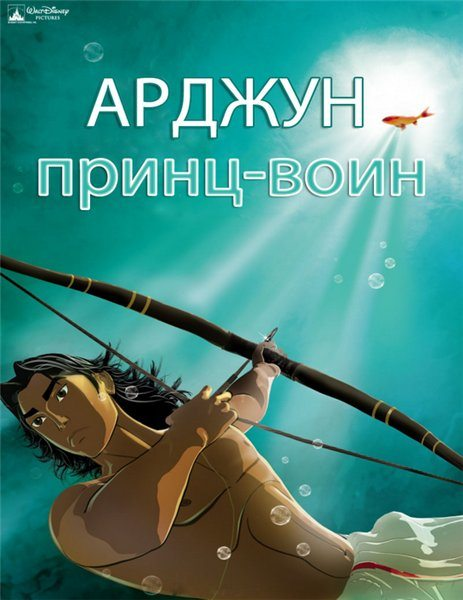 Арджуна - (Arjun: The Warrior Prince)