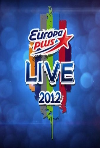 V.A.: Европа Плюс Live 2012