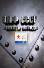 ВМФ СССР. Хроника победы.