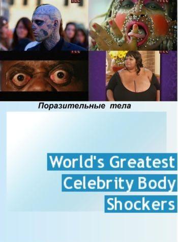 Поразительные тела - (World's Greatest Body Shockers)
