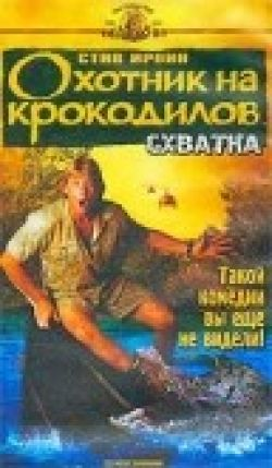 Охотник на крокодилов: Схватка - The Crocodile Hunter: Collision Course