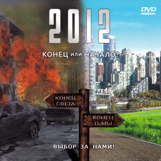 2012 год: конец или начало?