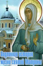 Подлинная история жизни святой Матроны
