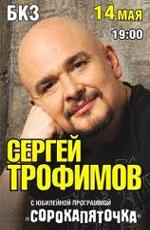 Сергей Трофимов: Сорокапяточка