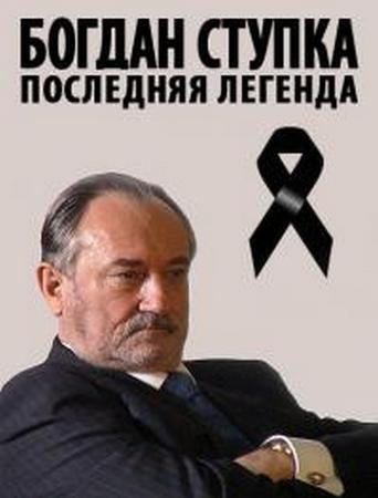 Богдан Ступка. Последняя легенда