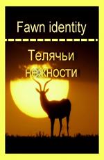 Телячьи нежности - (Fawn identity)
