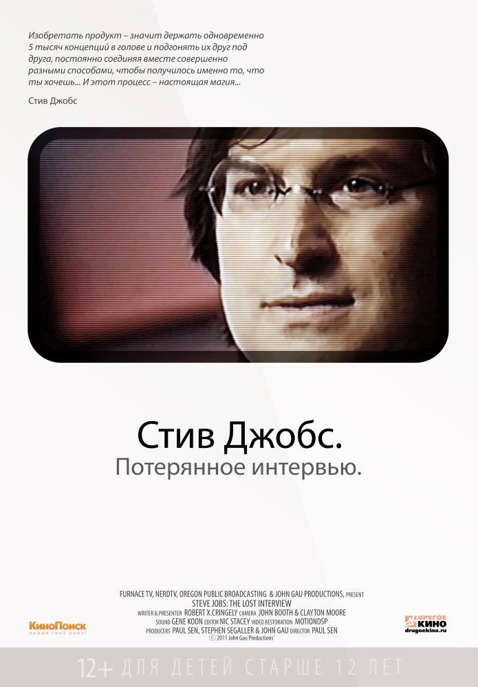 ���� �����. ���������� �������� - (Steve Jobs: The Lost Interview)