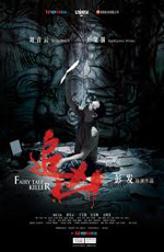 Сказочный убийца - (Fairy Tale Killer)