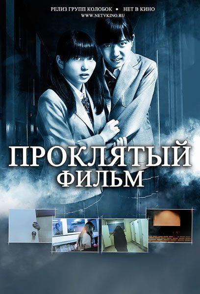 Проклятый фильм - (POV: A cursed film)