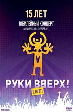 Руки Вверх: Юбилейный Концерт 15 Лет ARENA MOSCOW