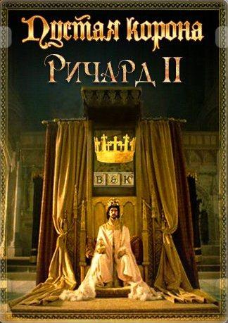 Ричард II - (Richard II)