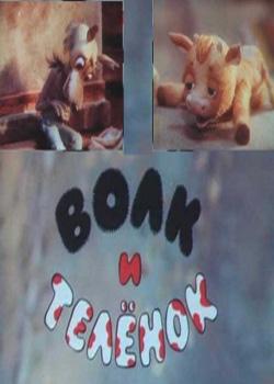Волк и теленок - Volk i telyonok