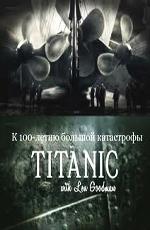 BBC: Титаник с Леном Гудманом - (BBC: Titanic with Len Goodman)