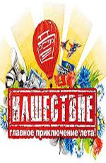 Парк Горького - Нашествие