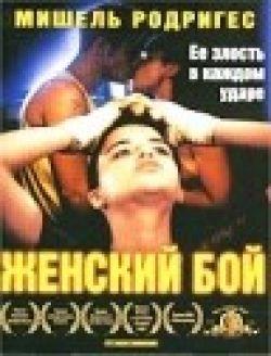 Женский бой - Girlfight