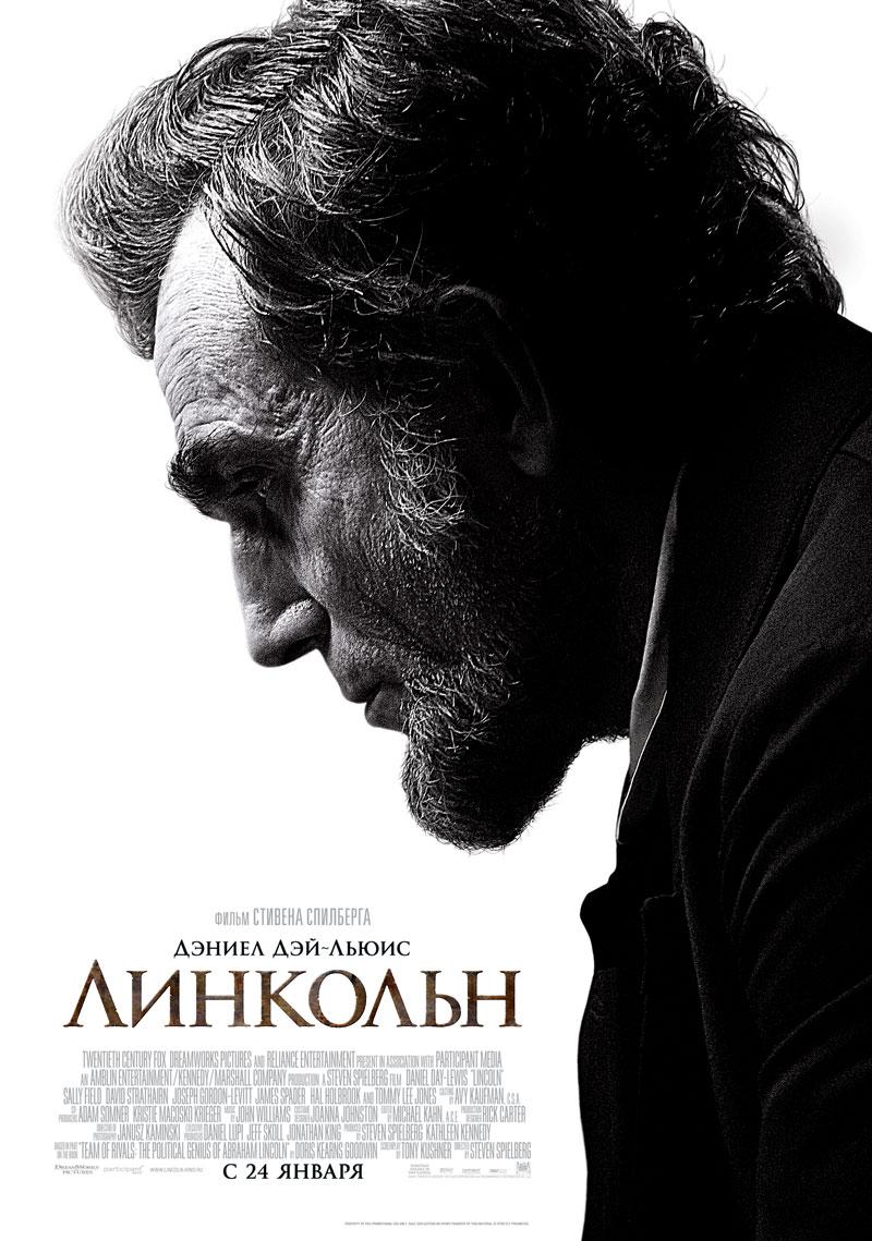 Линкольн - (Lincoln)
