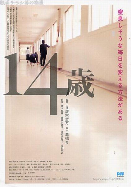 Четырнадцатилетние - (Ju-yon-sai)