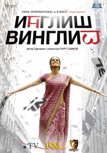 ������-������� - (English Vinglish)