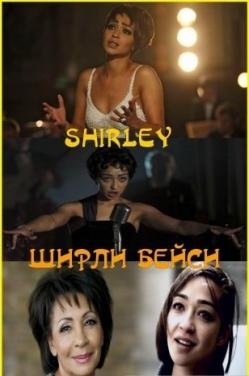 Ширли Бейси - Shirley