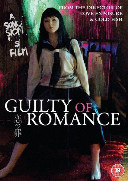 Виновный в романе - (Guilty of Romance)