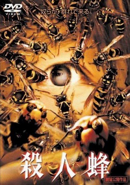 Пчёлы-убийцы - (Killer Bees)