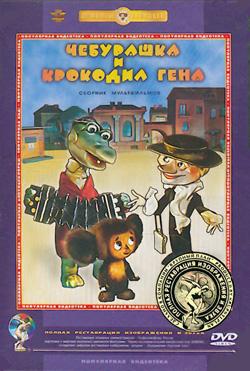 Чебурашка и Крокодил Гена - Cheburashka i Krokodil Gena