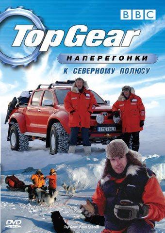 Топ Гир - Полярный Спецвыпуск - (Top Gear - Polar Special)